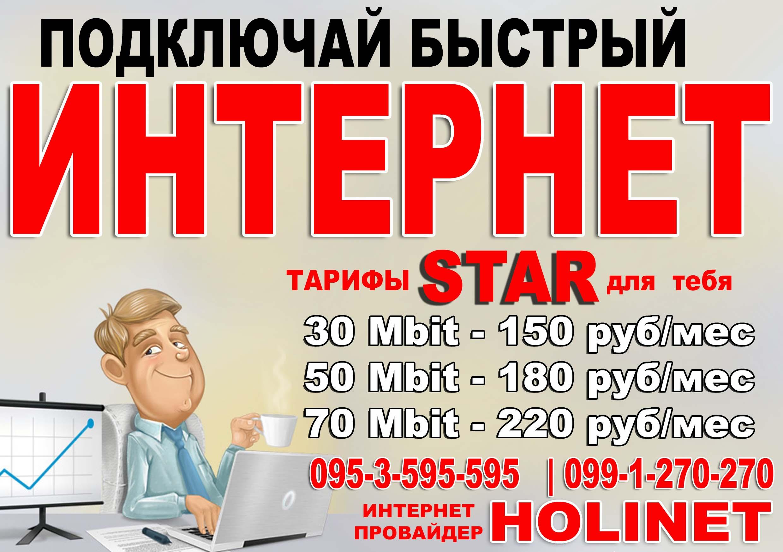 Акция – тарифы СУПЕР STAR!