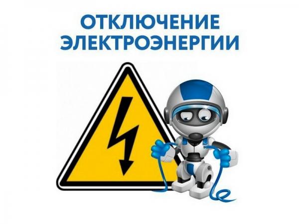 Внимание! Отключения электроэнергии!