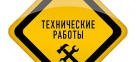 Авария у магистрального оператора Лугаком