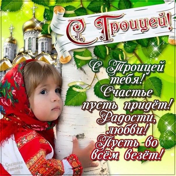 День Святой Троицы