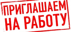 Вакансия: монтажник ВОЛС и СКС