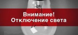 Специалисты 6 июля отключат от электричества некоторые дома Жовтневого, Артёмовского и Каменнобродского районов Луганска в связи с плановыми ремонтными работами на линиях электропередач.