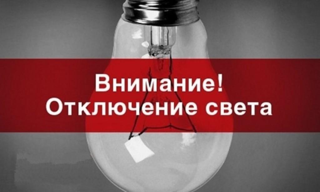5-7 июля плановое отключение электроэнергии