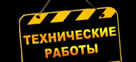 Обрыв оптическогого кабеля у магистрально оператора РЕТН