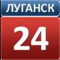 Луганск-24