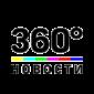360-Новости